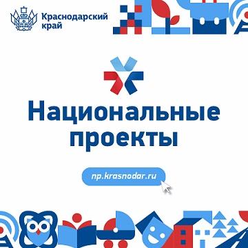 Реализация национальных проектов на территории Краснодарского края