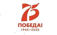 2020 — год памяти и славы