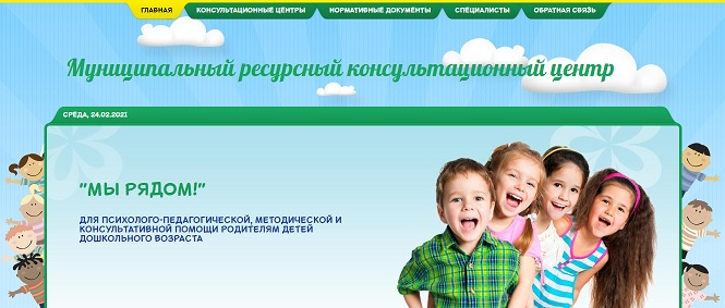Консультационные центры Каневского района